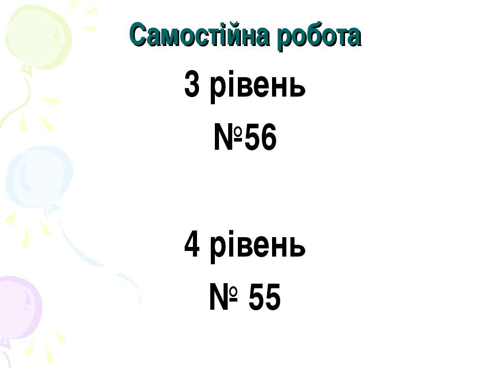 Самостійна робота 3 рівень №56 4 рівень № 55