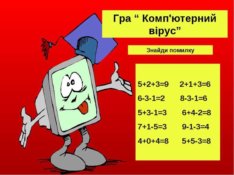 """Гра """" Комп'ютерний вірус"""" Знайди помилку 5+2+3=9 2+1+3=6 6-3-1=2 8-3-1=6 5+3-..."""