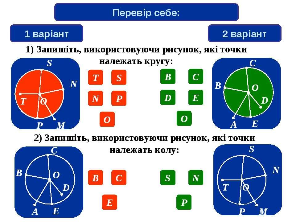Перевір себе: 1 варіант 2 варіант T S N P O B C D E O B C E S N P 1) Запишіть...