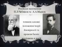 Російські математики П.Л.Чебишов та А.А.Марков Уточнили основні положення тео...