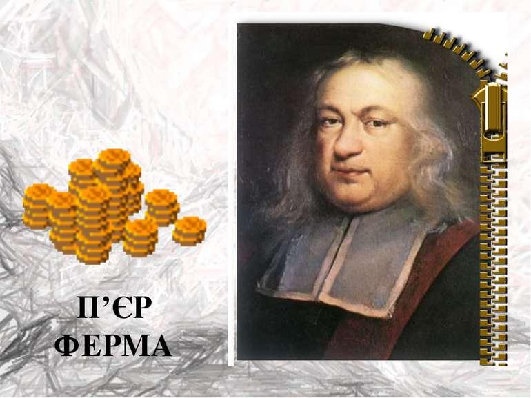 П'ЄР ФЕРМА