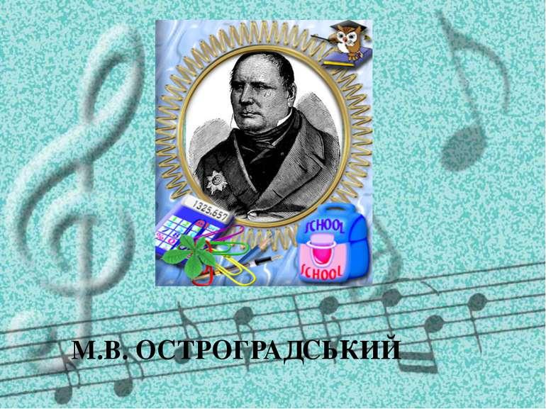 М.В. ОСТРОГРАДСЬКИЙ