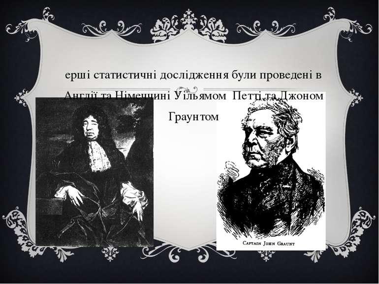 Перші статистичні дослідження були проведені в Англії та Німеччині Уільямом П...
