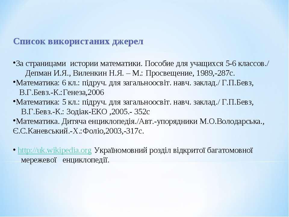 Список використаних джерел  За страницами истории математики. Пособие для уч...