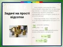 Пункт 7.2. Задачі на складні відсотки Встановимо формулу обчислення нарощеног...