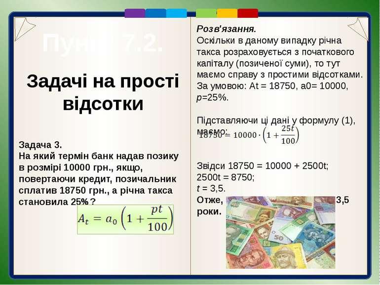 Пункт 7.2. Задачі на складні відсотки Розв'язання. Оскільки розрахунок зроста...