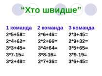 """""""Хто швидше"""" 1 команда 2 команда 3 команда 2*5+58= 2*6+46= 2*3+45= 2*4+62= 2*..."""