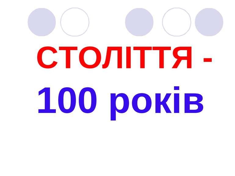 СТОЛІТТЯ - 100 років