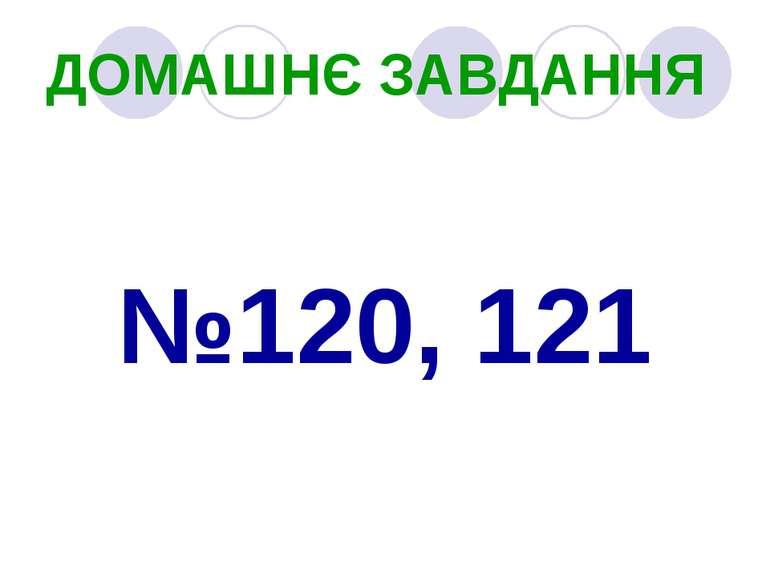 ДОМАШНЄ ЗАВДАННЯ №120, 121