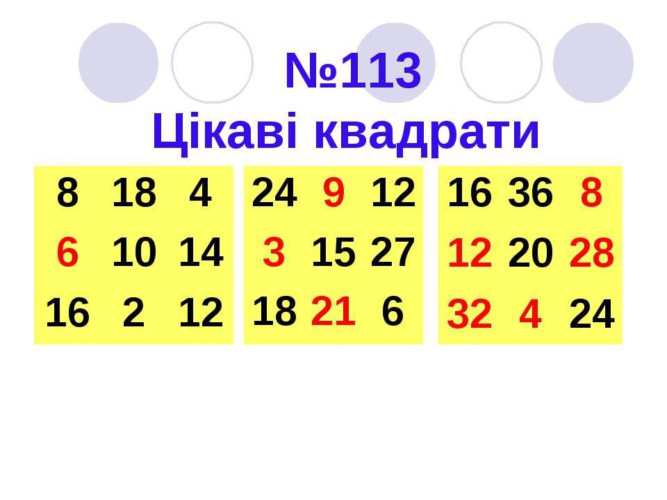 №113 Цікаві квадрати