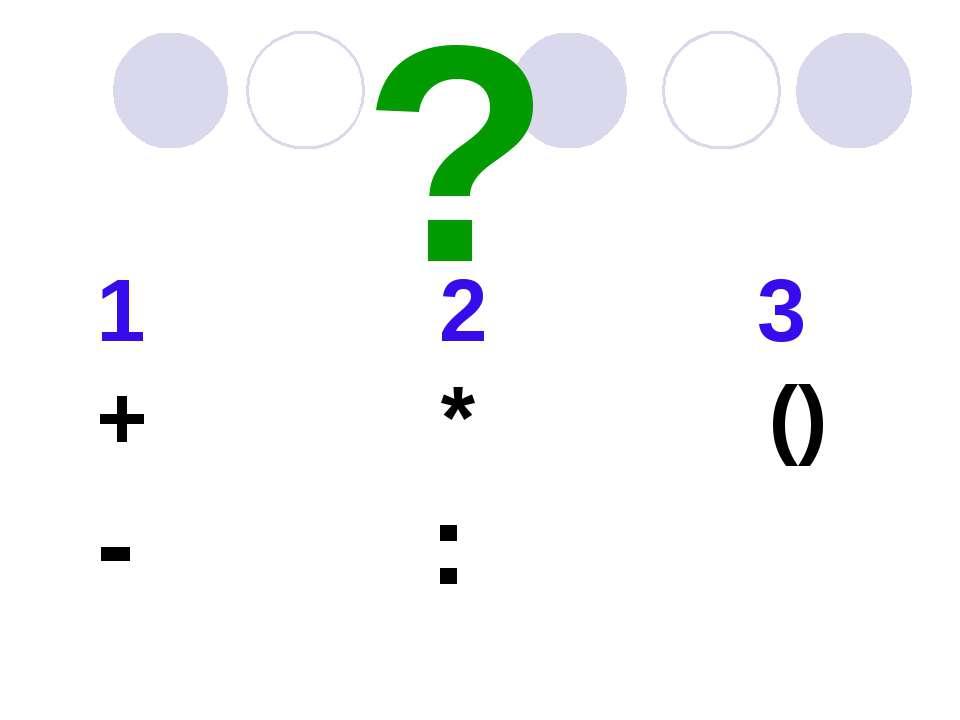 ? 1 2 3 + * () - :