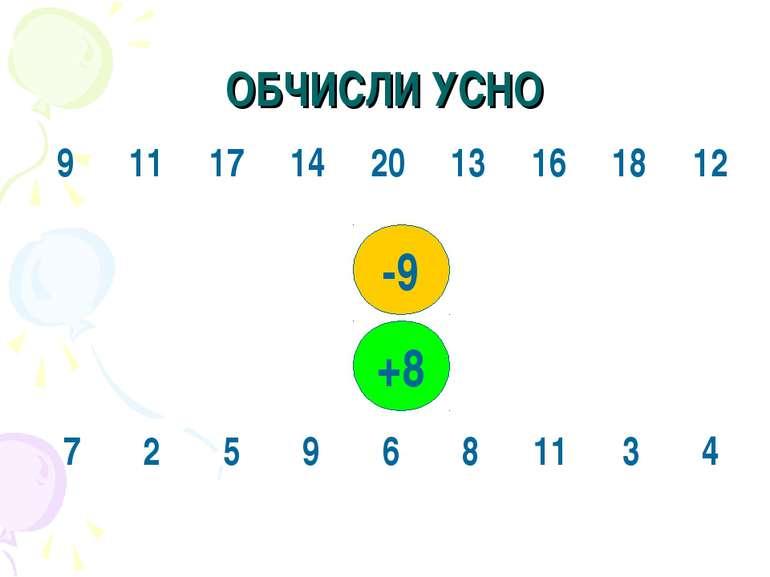 ОБЧИСЛИ УСНО -9 +8