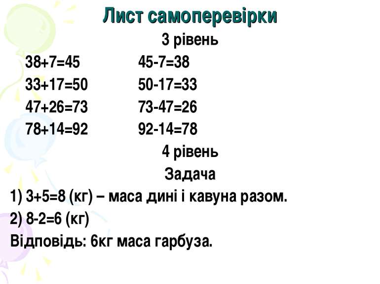 Лист самоперевірки 3 рівень 38+7=45 45-7=38 33+17=50 50-17=33 47+26=73 73-47=...