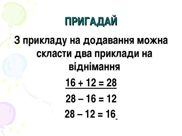 ПРИГАДАЙ З прикладу на додавання можна скласти два приклади на віднімання 16 ...