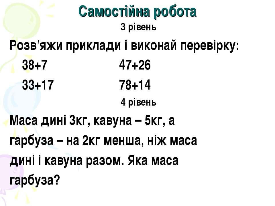 Самостійна робота 3 рівень Розв'яжи приклади і виконай перевірку: 38+7 47+26 ...