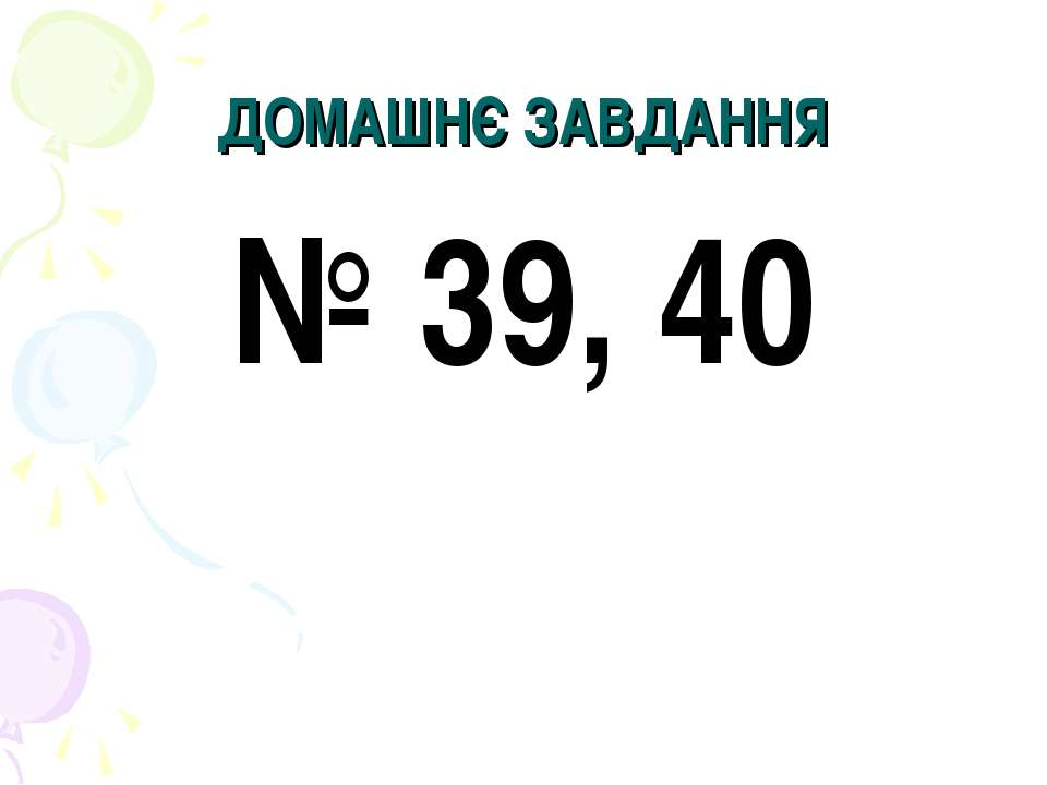 ДОМАШНЄ ЗАВДАННЯ № 39, 40