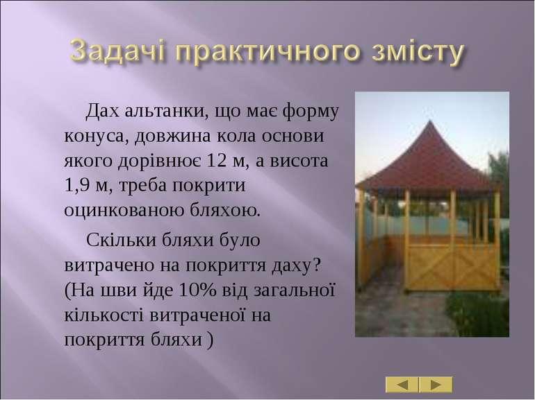 Дах альтанки, що має форму конуса, довжина кола основи якого дорівнює 12 м, а...