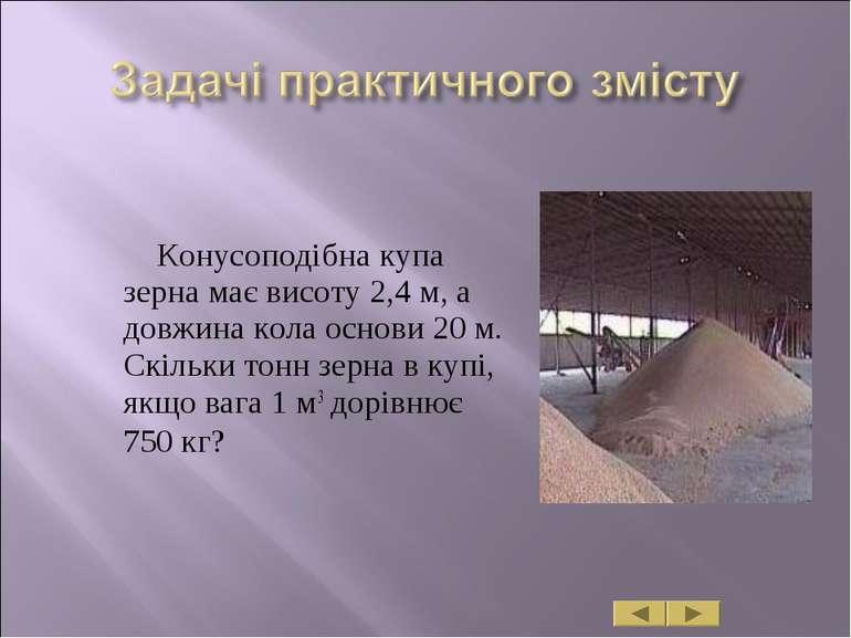 Конусоподібна купа зерна має висоту 2,4 м, а довжина кола основи 20 м. Скільк...