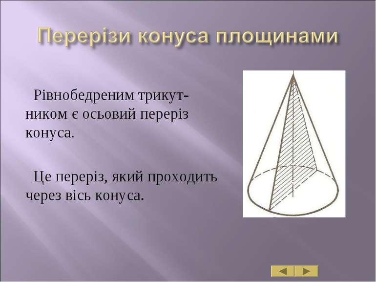 Рівнобедреним трикут-ником є осьовий переріз конуса. Це переріз, який проходи...