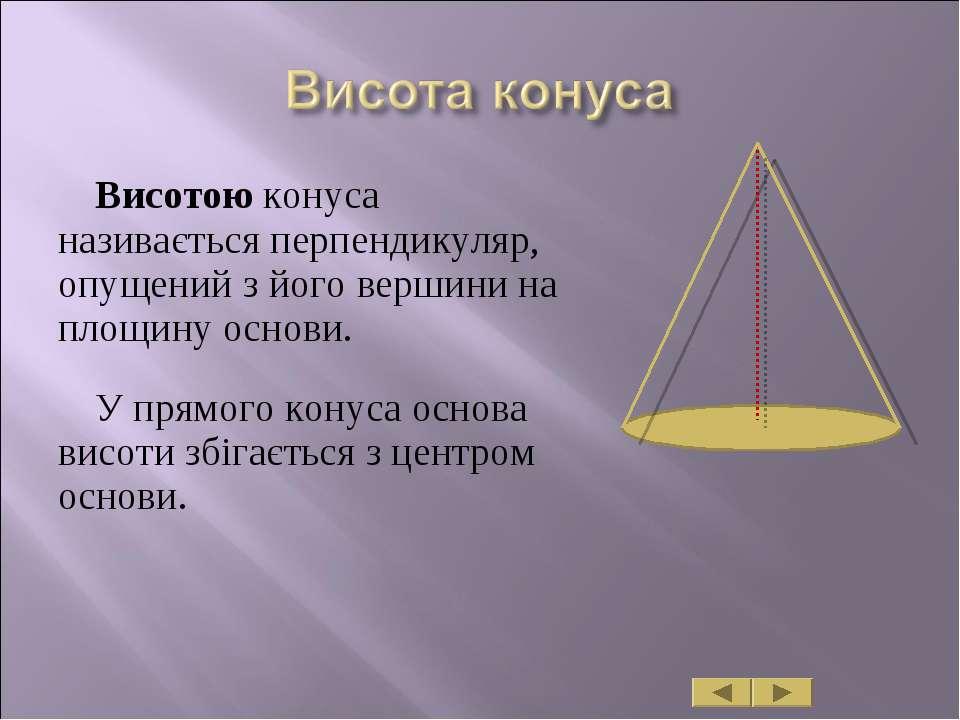 Висотою конуса називається перпендикуляр, опущений з його вершини на площину ...