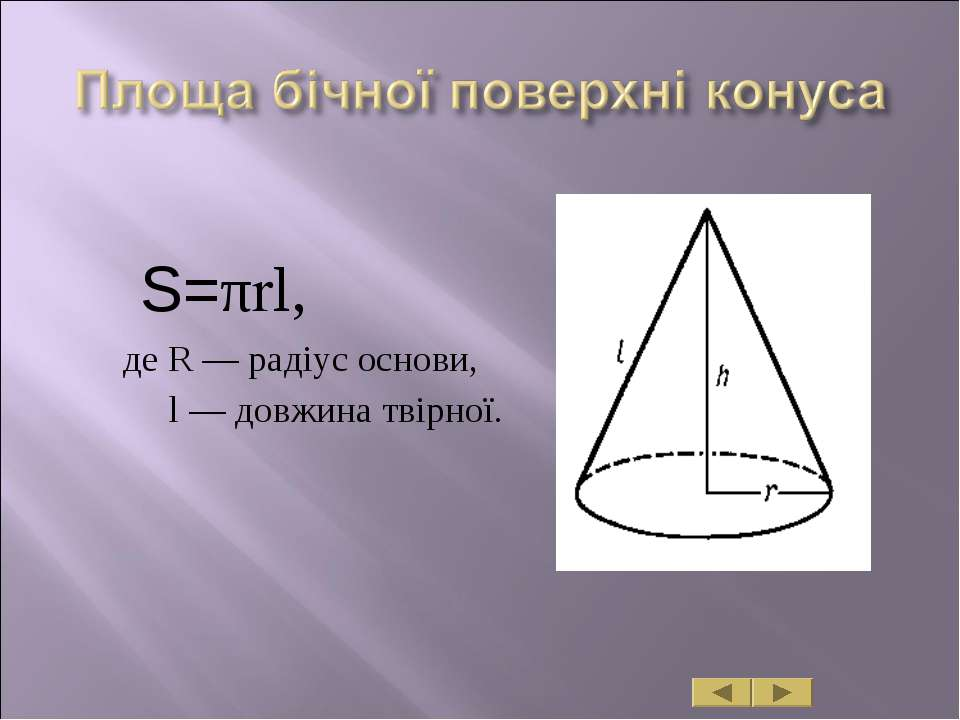 S=πrl, де R — радіус основи, l — довжина твірної.