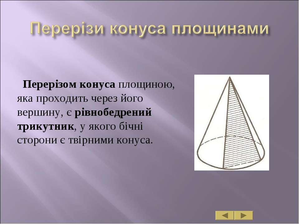 Перерізом конуса площиною, яка проходить через його вершину, є рівнобедрений ...