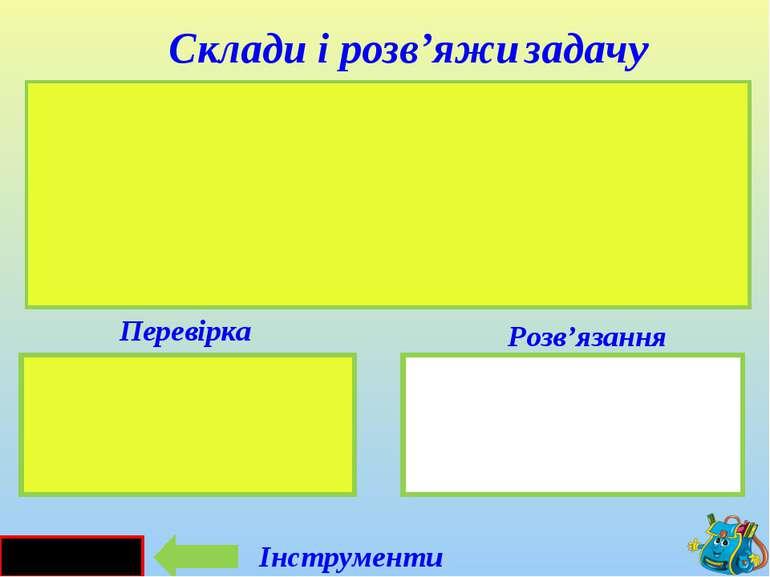 Чайки – 4 пт. Качки – 3 пт. ? 4 + 3 = 7(пт.) Склади і розв'яжи задачу Розв'яз...