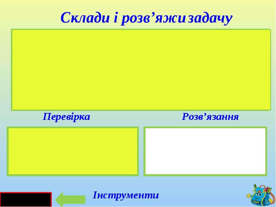 Черепахи – 3 г. Їжак – 1 г. ? 3 + 1 = 4(г.) Склади і розв'яжи задачу Розв'яза...