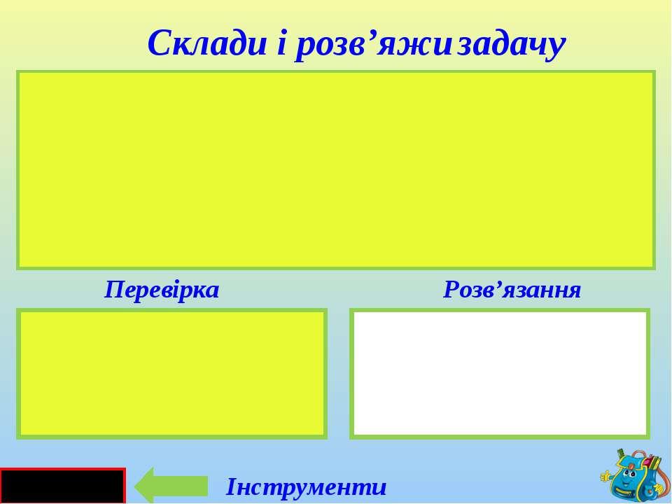 Сиділо – 5с. Прилетіло – 4с. ? 5 + 4 = 9(с.) Склади і розв'яжи задачу Розв'яз...