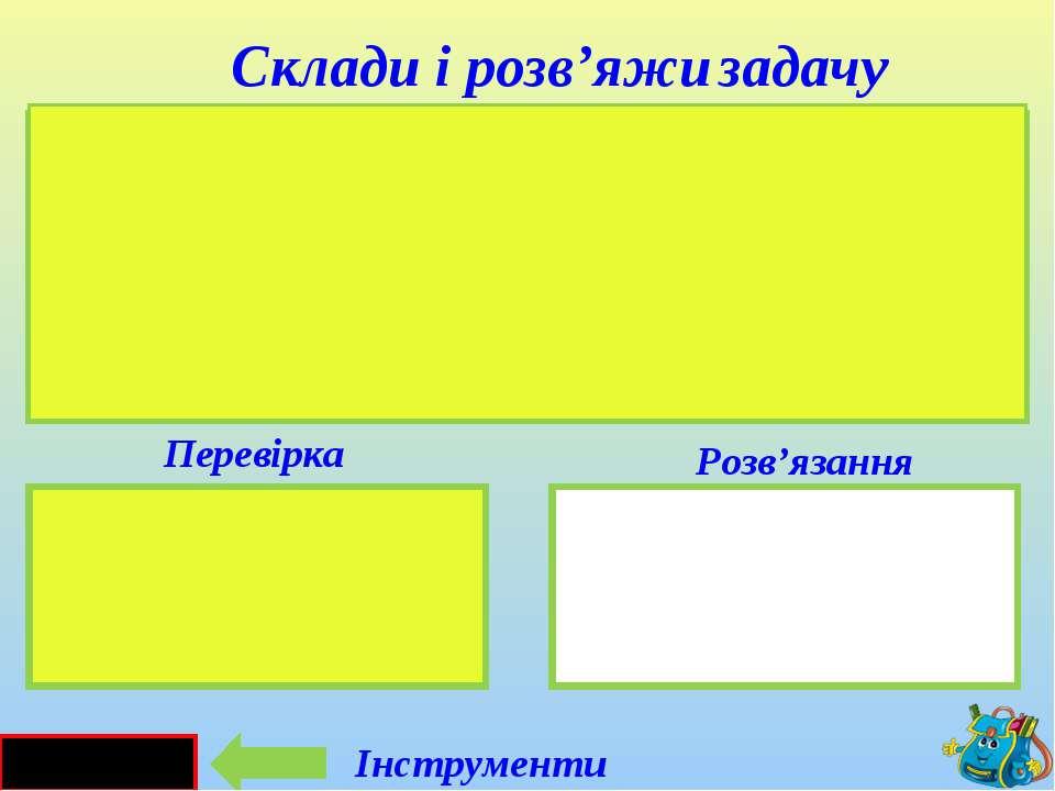 Було – 5 м. Прилетіло – 5 м. ? 5 + 5 = 10(м.) Склади і розв'яжи задачу Розв'я...