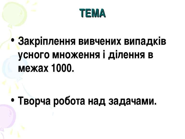 ТЕМА Закріплення вивчених випадків усного множення і ділення в межах 1000. Тв...