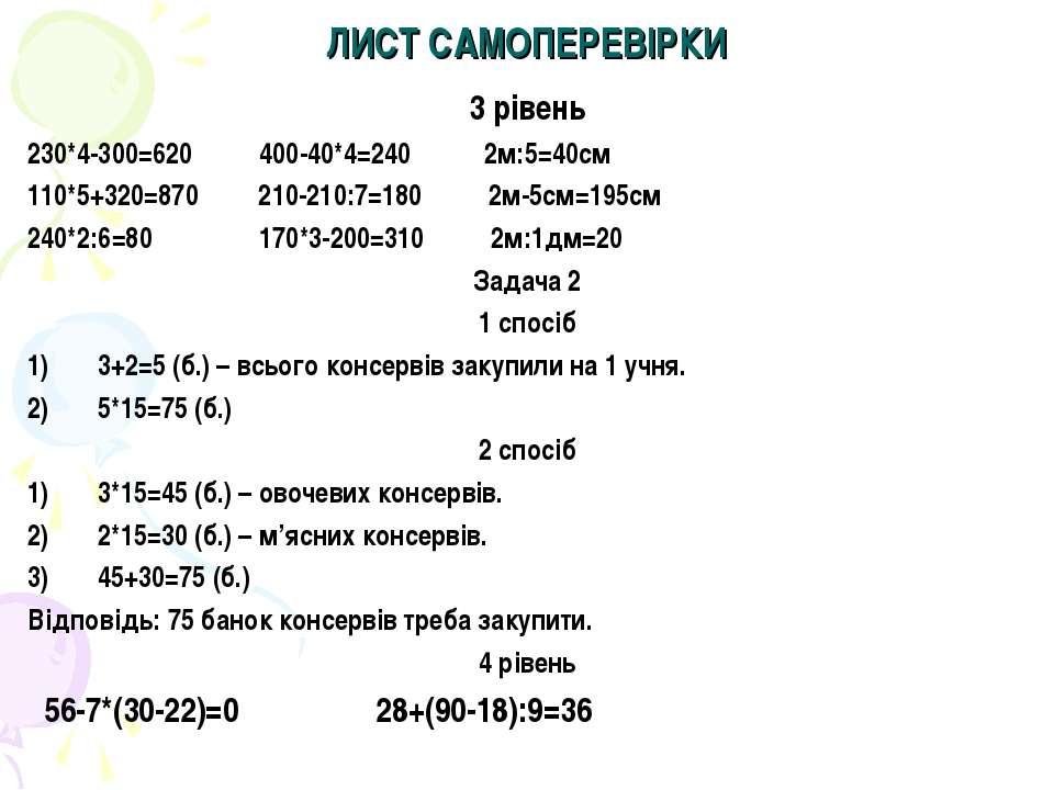 ЛИСТ САМОПЕРЕВІРКИ 3 рівень 230*4-300=620 400-40*4=240 2м:5=40см 110*5+320=87...