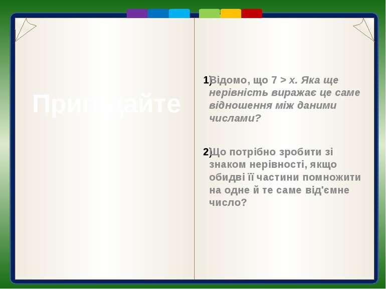 Пункт 1.4. На координатній прямій зображено числа 7, 8 і 9. Число 8 розміщене...