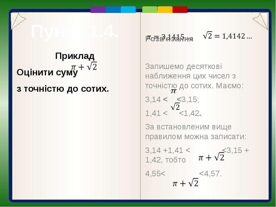 Пункт 1.4. Оцінимо різницю чисел х і у, якщо Для цього різницю х - у запишемо...