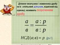 (p>1) Ділення чисельника і знаменника дробу на їх спільний дільник, відмінний...