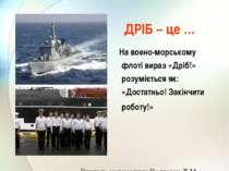 ДРІБ – це … На воено-морському флоті вираз «Дріб!» розуміється як: «Достатньо...