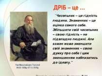 """Лев Миколайович Толстой 08.09.1828р.-07.11.1910р. """"Чисельник – це гідність лю..."""