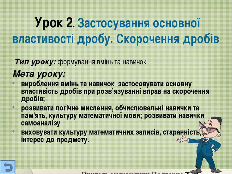 Урок 2. Застосування основної властивості дробу. Скорочення дробів Мета уроку...