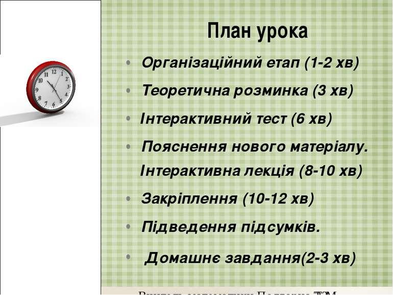 План урока Організаційний етап (1-2 хв) Теоретична розминка (3 хв) Інтерактив...