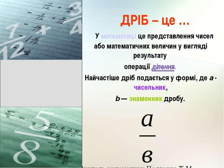 ДРІБ – це … У математиці це представлення чисел або математичних величин у ви...