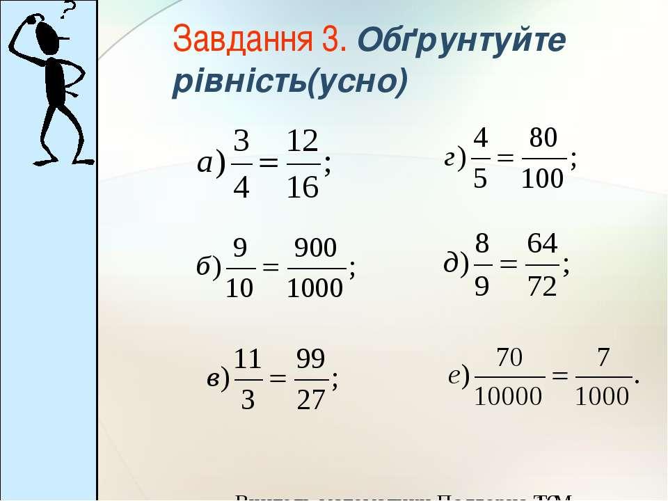 Завдання 3. Обґрунтуйте рівність(усно) Вчитель математики Подгорна Т.М.