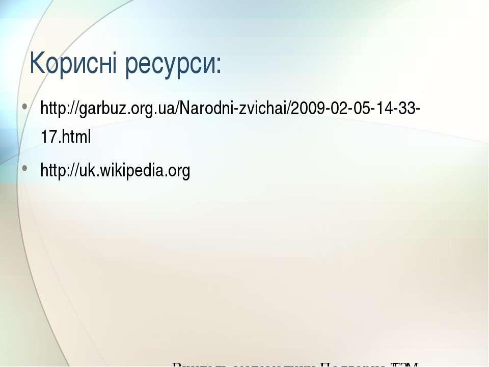 Корисні ресурси: http://garbuz.org.ua/Narodni-zvichai/2009-02-05-14-33-17.htm...