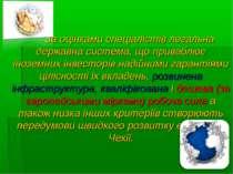 За оцінками спеціалістів легальна державна система, що приваблює іноземних ін...