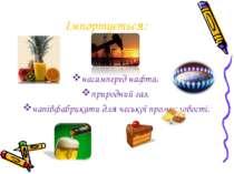 Імпортується: насамперед нафта, природний газ, напівфабрикати для чеської про...