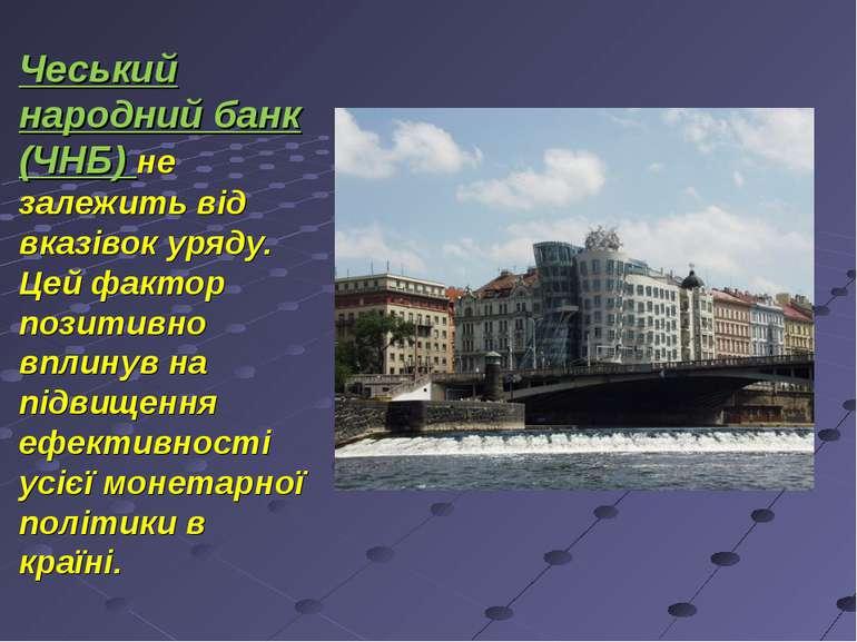 Чеський народний банк (ЧНБ) не залежить від вказівок уряду. Цей фактор позити...