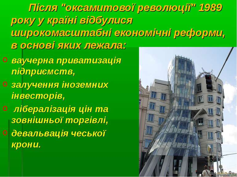 """Після """"оксамитової революції"""" 1989 року у країні відбулися широкомасштабні ек..."""