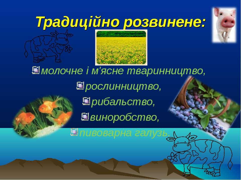 Традиційно розвинене: молочне і м'ясне тваринництво, рослинництво, рибальство...