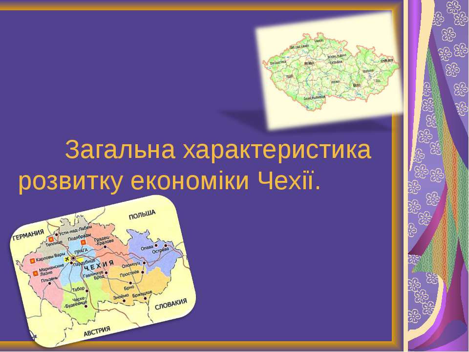 Загальна характеристика розвитку економіки Чехії.