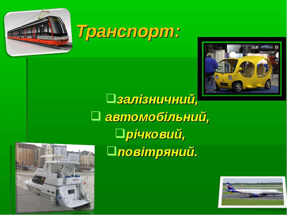 залізничний, автомобільний, річковий, повітряний. Транспорт: