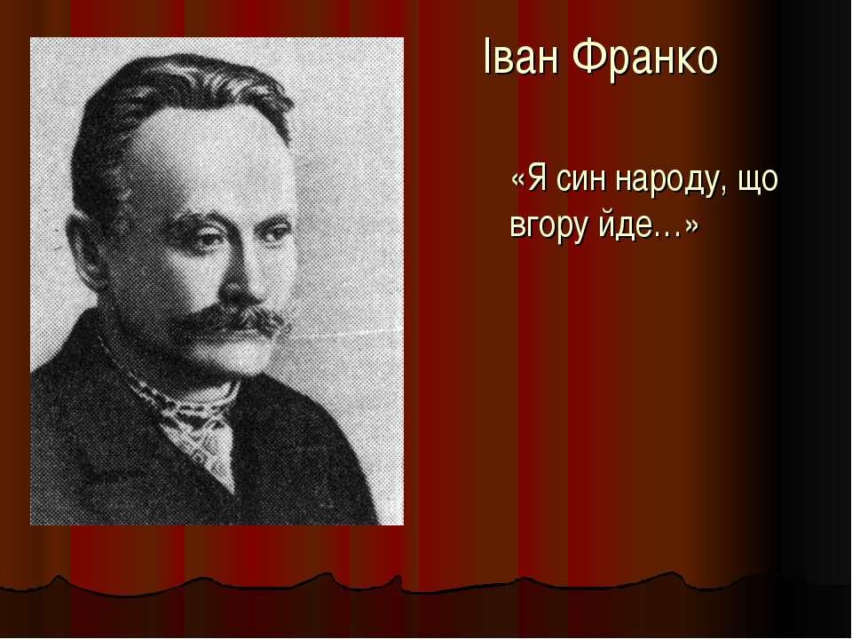 Іван Франко «Я син народу, що вгору йде…»